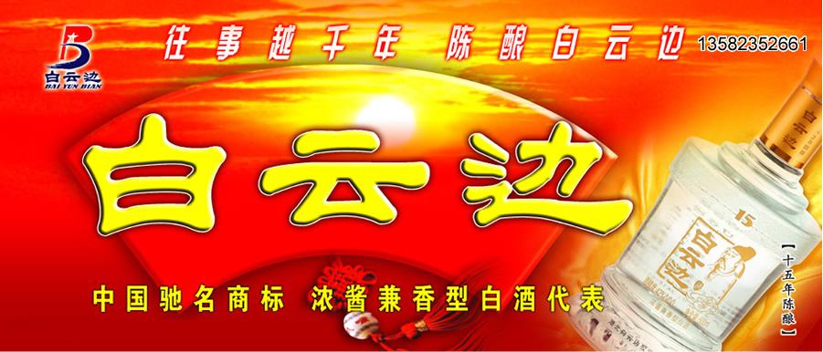 石(shi)家�f白(bai)��(bian)酒
