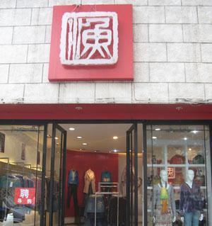 渔牌服饰旗舰店