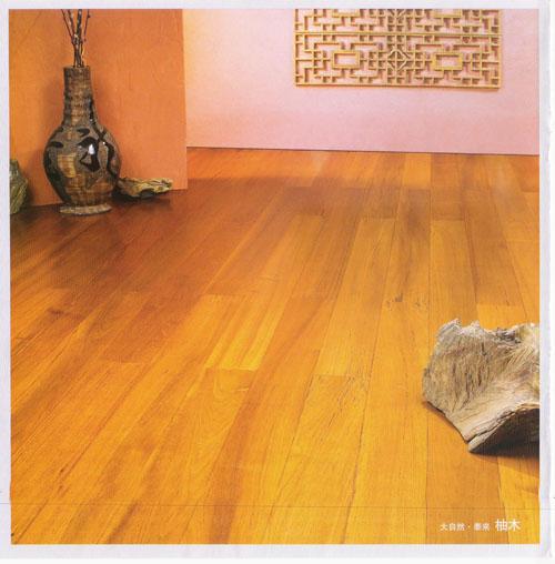 柚木- 大自然地板 - 石家庄装修材料