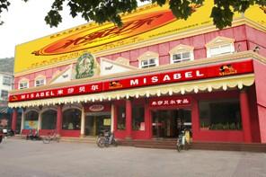 米莎贝尔平安总店