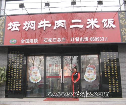 坛焖牛肉二米饭韩城店